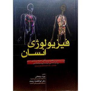 کتاب فیزیولوژی انسان ارجمند