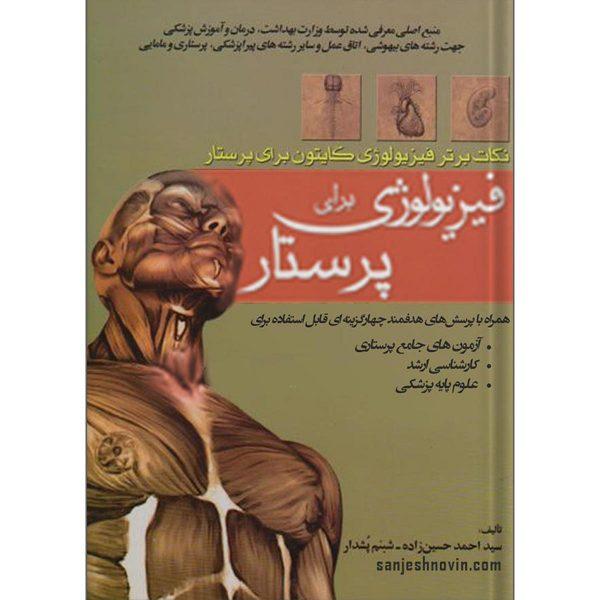 کتاب فیزیولوژی پرستاری بشری
