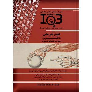 کتاب iqb علوم تشریحی