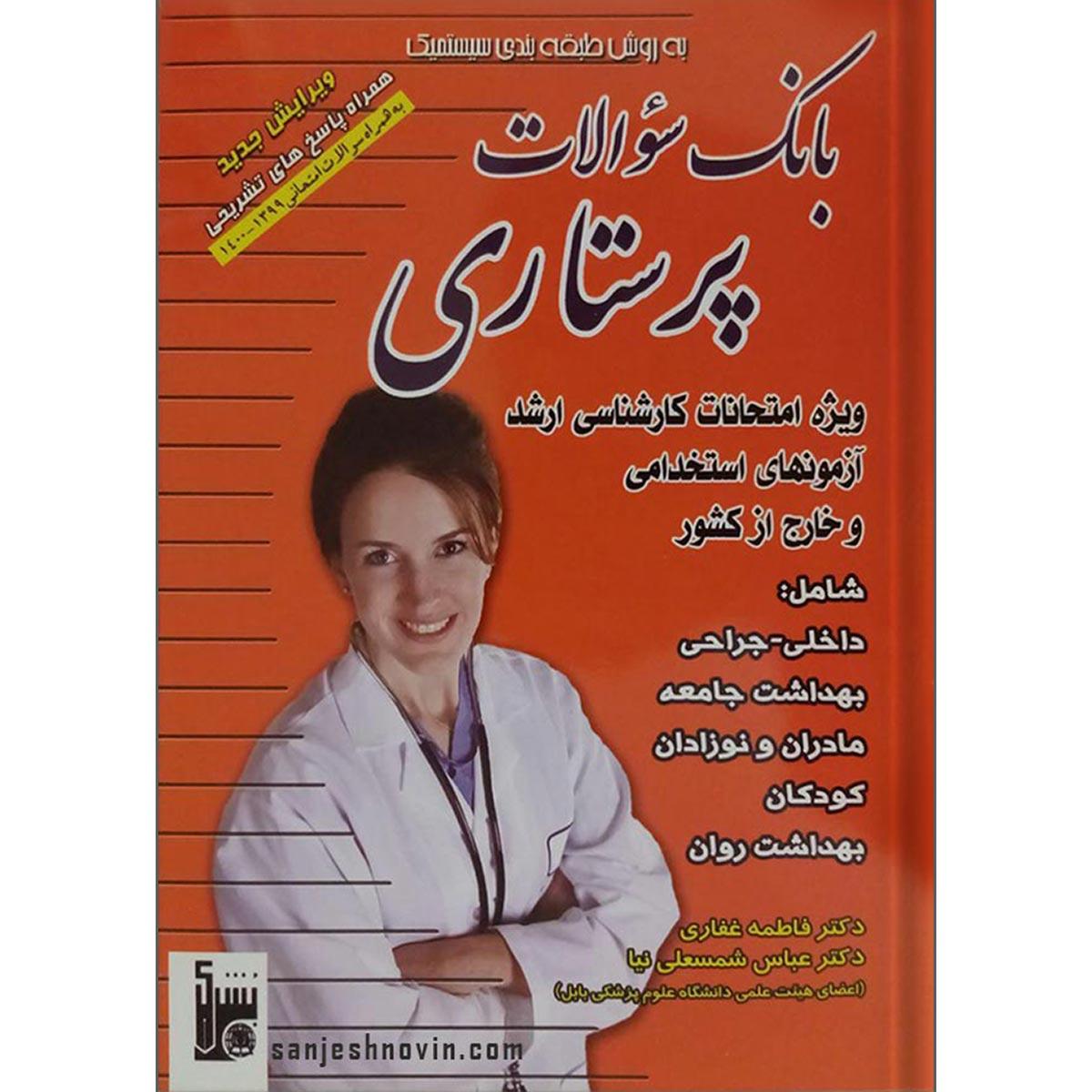 کتاب بانک سوالات پرستاری فاطمه غفاری