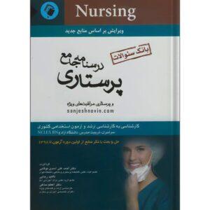 کتاب بانک سوالات استخدامی پرستاری اسدی نوقابی