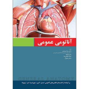 کتاب آناتومی عمومی رضا شیرازی