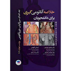 کتاب خلاصه آناتومی گری گلچینی