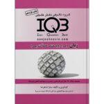کتاب IQB زبان