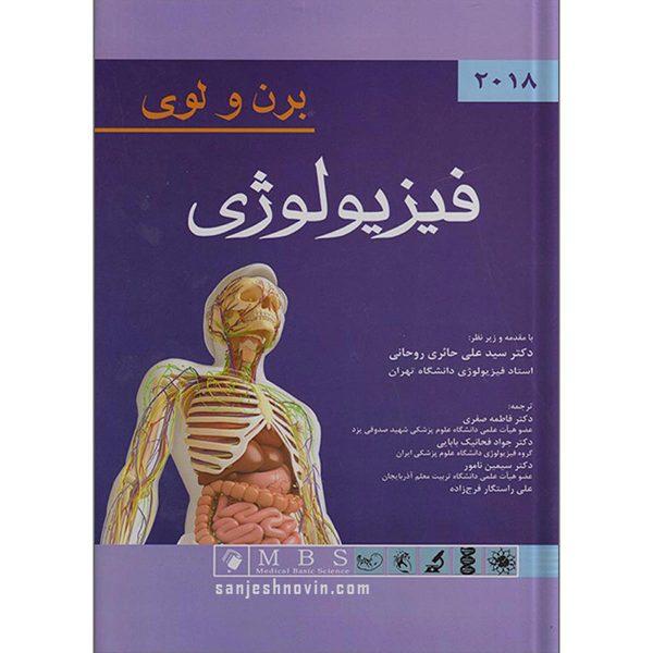 کتاب فیزیولوژی برن ولوی ترجمه سیمین نامور