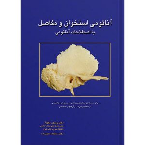 کتاب اصطلاحات آناتومی فریدون نگهدار