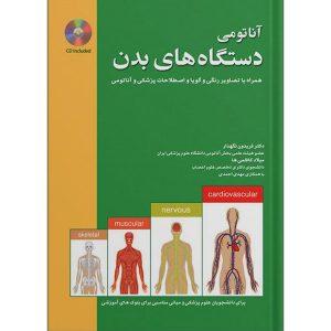 کتاب آناتومی دستگاه های بدن