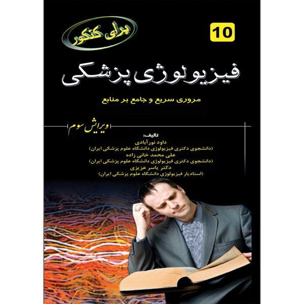 کتاب برای کنکور فیزیولوژی پزشکی