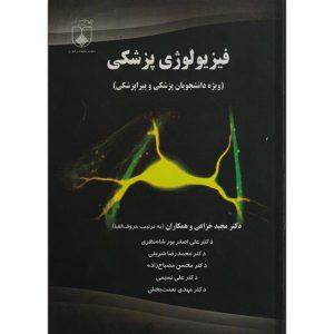 کتاب فیزیولوژی پزشکی دکتر خزاعی