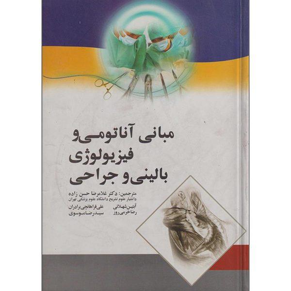 کتاب مبانی آناتومی و فیزیولوژی بالینی و جراحی