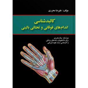 کتاب کالبدشناسی اندام علیرضا محرری