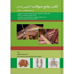 کتاب تست آناتومی اندام