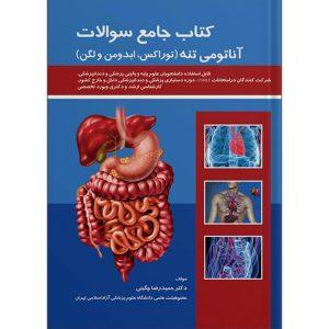 کتاب تست آناتومی تنه