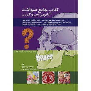 کتاب تست آناتومی سر و گردن