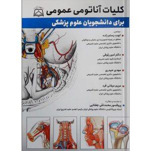 کتاب کلیات آناتومی عمومی برای دانشجویان علوم پزشکی