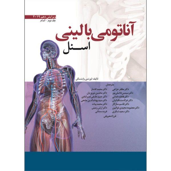 کتاب آناتومی اسنل اندام دکتر خزاعی