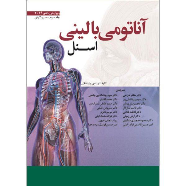 کتاب آناتومی اسنل سر و گردن دکتر خزاعی