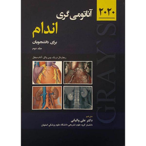 کتاب آناتومی گری اندام والیانی
