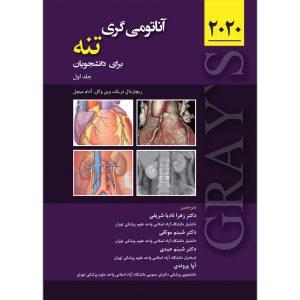کتاب آناتومی گری تنه ترجمه دکتر زهرا نادیا شریفی