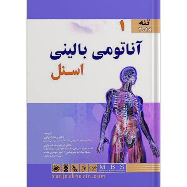 کتاب آناتومی اسنل تنه دکتر شیرازی