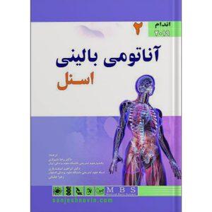 کتاب آناتومی اسنل اندام ترجمه رضا شیرازی