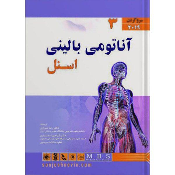آناتومی اسنل سر و گردن شیرازی