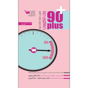 کتاب 90 پلاس زبان انگلیسی