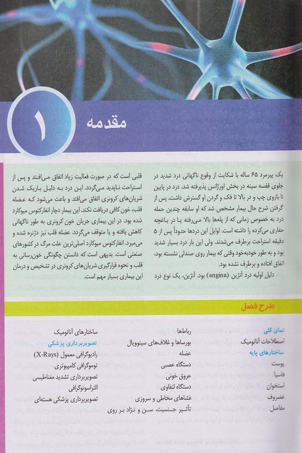 آناتومی بالینی اسنل شیرازی جلد اول